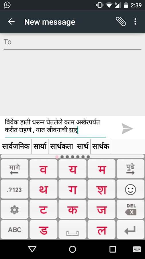 Screenshots of PaniniKeypad Marathi IME for Android