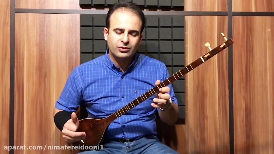 دانلود فیلم درس 123 تک به سه افشاری دستور ابتدایی سهتار حسین علیزاده سهتار نیما فریدونی