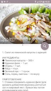 Готовим дома - домашние рецепты, все кухни мира! - náhled