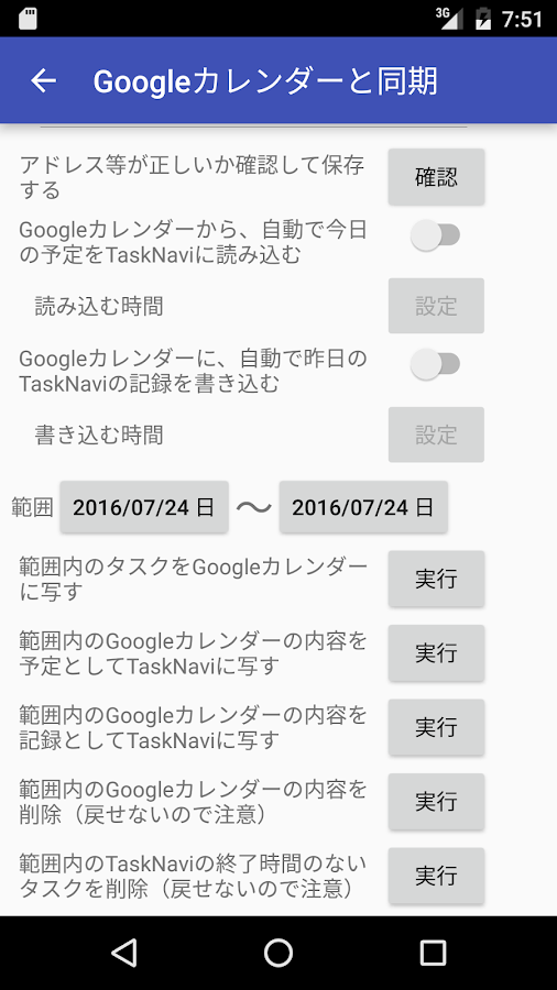 TaskNavi- screenshot