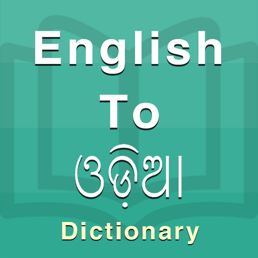 Odia Dictionary (New) - Apps on Google Play