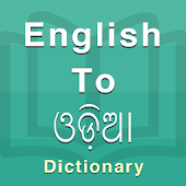 Odia Dictionary (New)