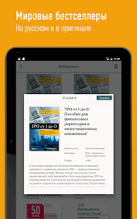 Библиотека «Газпром» - náhled
