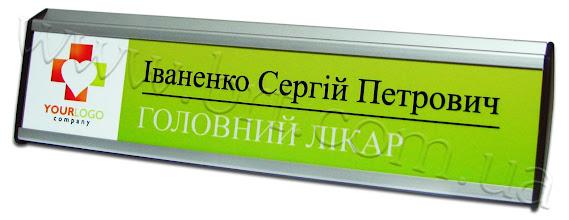 Photo: Табличка на стіл зі змінною інформацією. Основа з металу, пластикові боковушки. Інформація нанесена на металеву пластину - може легко змінюватися
