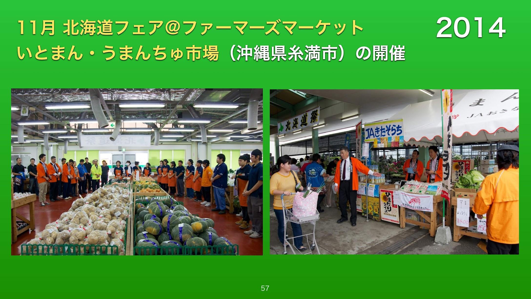 11月 北海道フェア@ファーマーズマーケット いとまん・うまんちゅ市場