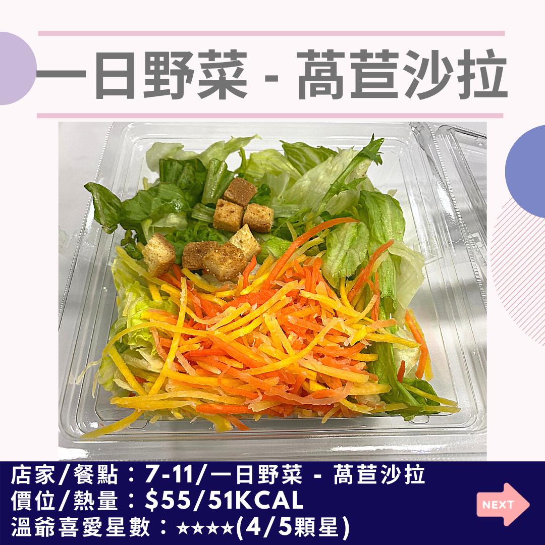 一日野菜 - 萵苣沙拉
