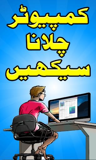 Computer Course in Urdu