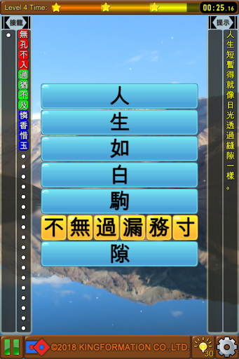 Screenshot for 成語接龍-選選看 in Hong Kong Play Store