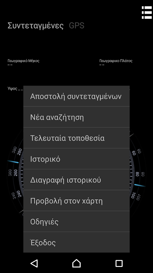 GPS ΣΥΝΤΕΤΑΓΜΕΝΕΣ - στιγμιότυπο οθόνης
