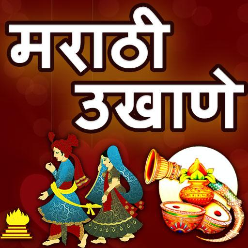 Marathi Ukhane | मराठी उखाणे APK