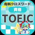 資格 TOEIC対策 英単語クロスワード 無料印刷OK! 勉強アプリ 広告無し icon
