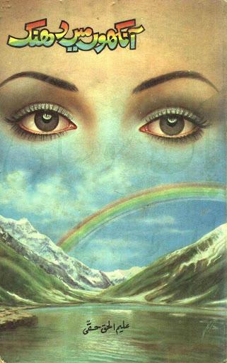 Aankhon Main Dhank -Urdu Novel