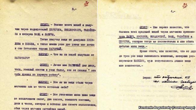 Протокол допроса Павла Старживского 1938 года раскрывает механику похищения одежды заключенных
