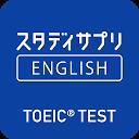 スタディサプリENGLISH - TOEIC®L&Rテスト対策 TOEIC®英語学習【スタサプ】