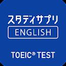 TOEIC®L&Rテスト対策 - スタディサプリENGLISH【スタサプ英語】TOEIC®英語学習 file APK Free for PC, smart TV Download