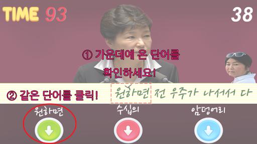 최순실 게임(최순실게이트-Choi's GATE)  screenshots 2