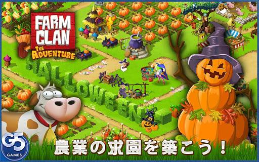 Farm Clan™: アドベンチャー