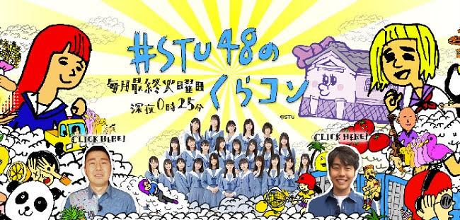 200728 (720p+1080i) #STU48のくらコン ep04