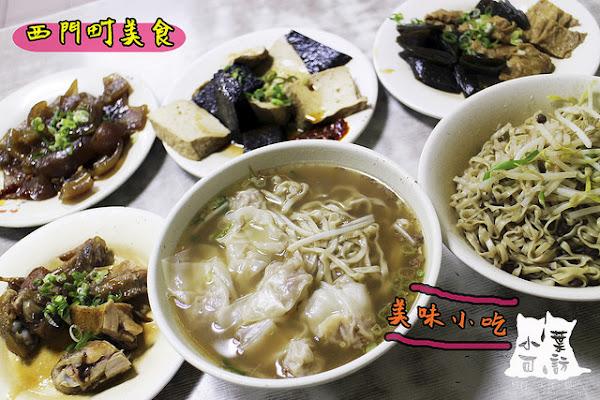 程味珍意麵滷味,吃宵夜的美食推薦,台北人氣麵店(捷運西門站)