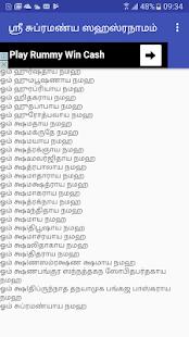 ஸ்ரீ சுப்ரமண்ய ஸஹஸ்ரநாமம் - náhled