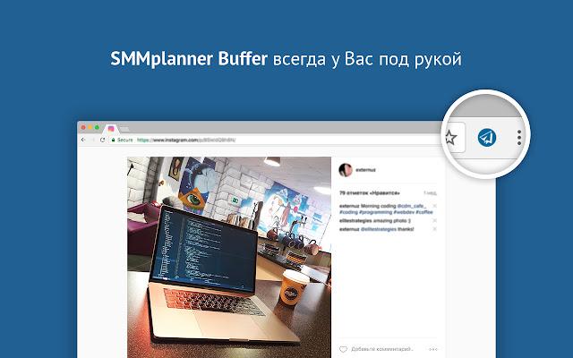 SMMplanner Buffer
