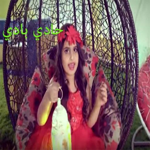 حادي بادي- رفيف الشمري-بدون انترنت