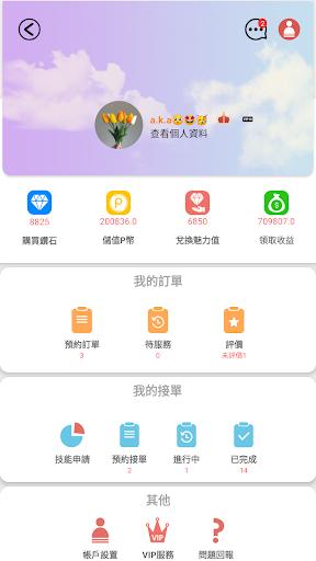 聚甜陪玩 screenshot 2