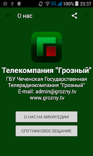 ТВ Грозный- screenshot thumbnail