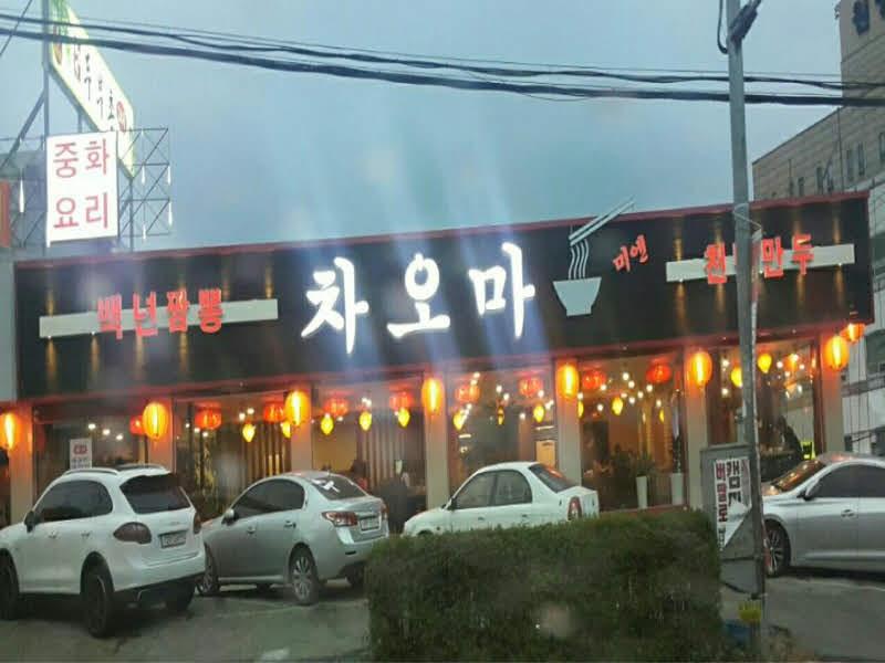 박주용 대표 맛집 탐방 남양주 중식당 '차오마.미엔'