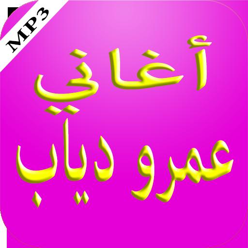 أغاني عمرو دياب