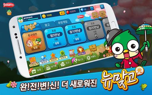 Pmang New Matgo : No1 Gostop screenshot 01