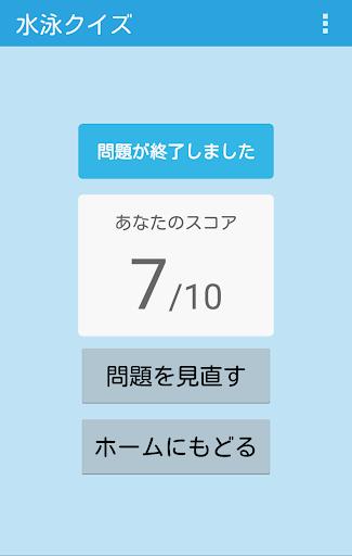 u6c34u6cf3u30afu30a4u30ba 1.5.1 Windows u7528 3