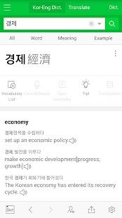 Download Korean Dictionary & Translate for Windows Phone apk screenshot 2