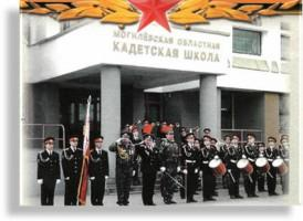 Могилевская кадетская школа