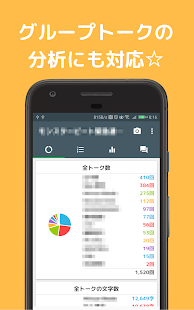 無料トーク分析 for LINE - L.Checker- screenshot thumbnail