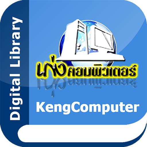 KengComputer Digital Library