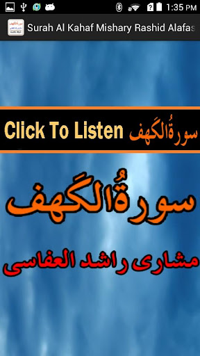 New Surah Kahaf Audio Al Afasy
