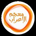 معجم الإعراب icon