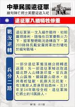 Photo: 中華民國入緬遠征軍陣亡將士英靈入祀專頁7
