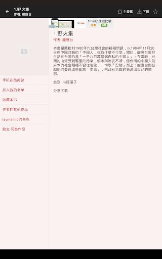 玩免費書籍APP|下載電子書搜尋器eBook Search-免費書籍 app不用錢|硬是要APP