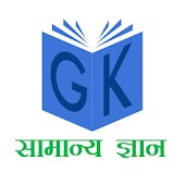 KBC Hindi GK Quiz 2017
