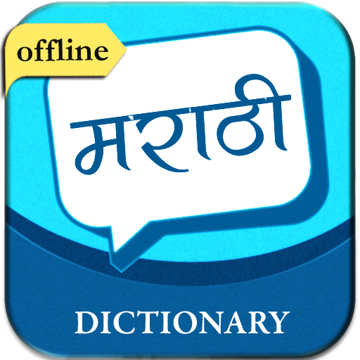 Hookup a player advice meaning in marathi dictionary