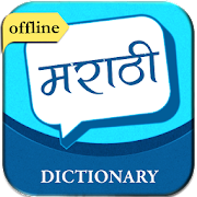 App English to Marathi Dictionary APK for Windows Phone