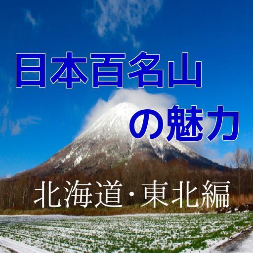 百名山の魅力(北海道・東北編) 娛樂 App LOGO-APP試玩