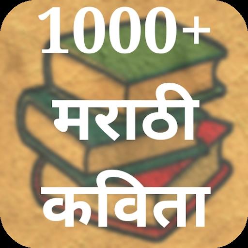 Marathi Poems - Kavita (मराठी कविता) - Apps on