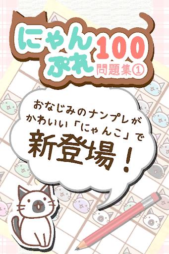 にゃんぷれ100【脳トレナンプレ問題集1】