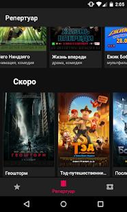 Кинотеатр Дружба - náhled