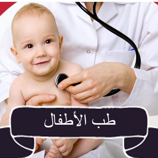 طبيب الأطفال