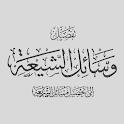 كتاب وسائل الشيعة icon