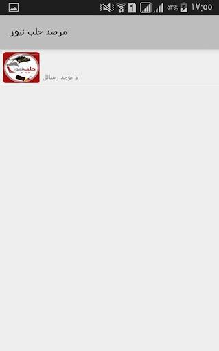 مـرصد حلب نيوز